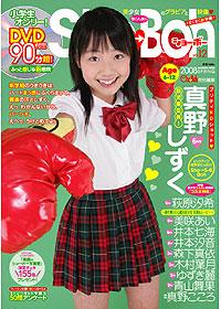 【蔵出し!!】Sho→Boh vol.12