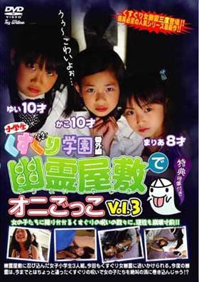 小学生 くすぐり学園 番外編 幽霊屋敷でオニごっこ Vol.3