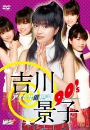 アイドル進化論 90's 吉川景子
