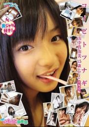 コイビトツナギ 山中真由美 15歳 北海道編