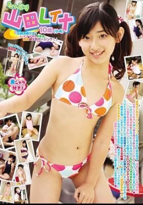 たっぷり 山田レイナ 10歳