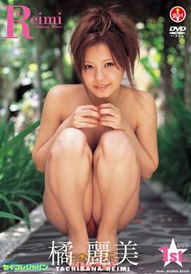 Reimi 橘麗美 表紙画像