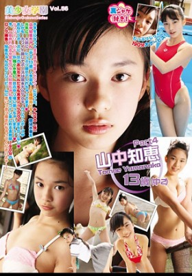 美少女学園 Vol.56 山中知恵 13歳 Part4