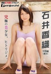 現役女子高生グラビア 石井香織 18歳
