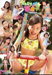 たっぷり 葵果子 Part3 10歳