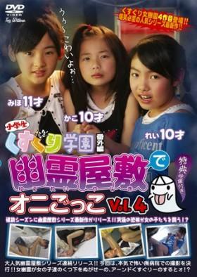 小学生 くすぐり学園 番外編 幽霊屋敷でオニごっこ Vol.4 表紙画像
