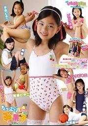 たっぷり 葵果子 Part4 10歳