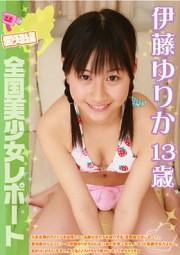 全国美少女レポート vol.1 伊藤ゆりか