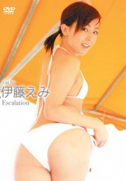 Escalation 伊藤えみ