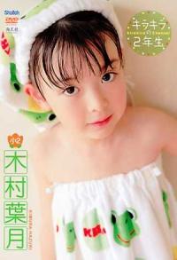 キラキラの2年生 木村葉月 表紙画像