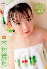 【蔵出し!】【特価】キラキラの2年生 木村葉月