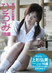制服美少女図鑑 ひろみ16歳