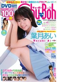 【蔵出し!!】Chu→Boh vol.26 表紙画像