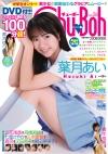 "Chu→boh026号"""