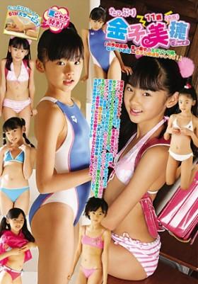 たっぷり 金子美穂 Part4 11歳 表紙画像