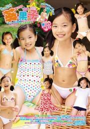 たっぷり 葵果子 Part5 10歳