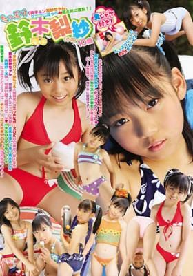 たっぷり 鈴木梨紗 10歳 表紙画像