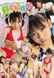 たっぷり 鈴木梨紗 10歳