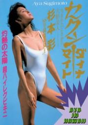 セクシー・ダイナマイト 杉本彩