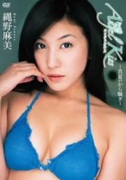 Angel Kiss ~真夏のから騒ぎ~ 縄野麻美