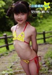 三浦璃那8歳の星の砂に願いを