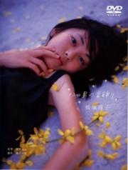 松坂祥子*13の星の首飾り