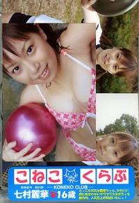 こねこくらぶ 七村麗華  16歳 表紙画像