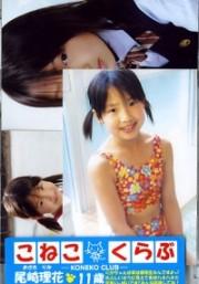 こねこくらぶ 尾崎理花   11歳