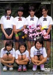 七つのキラキラ星 中学生日記 1