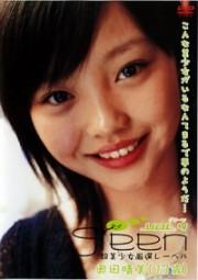 グリーン4 奥田晴美   13歳