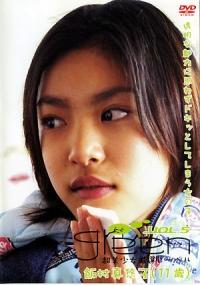 グリーン5  飯村真悠子   11歳