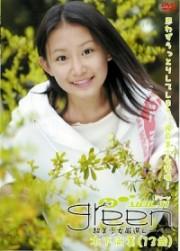グリーン11 木下尚美   13歳