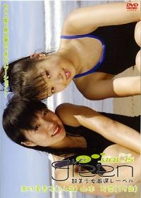 グリーン15 高村理香子&山本万菜   14&15歳 表紙画像