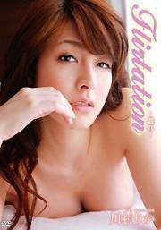 Flirtation ~戯れ~ 川村りか