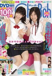 【蔵出し!】【特価】Chu→Boh vol.27