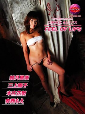 FEEL OF LIPS LIPSICKオムニバス
