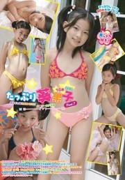 たっぷり 葵果子 Part7 10歳