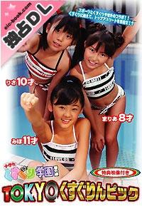 くすぐり学園番外編 TOKYOくすぐりんピック 表紙画像