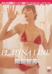 PLATINA LINE 岡田智美