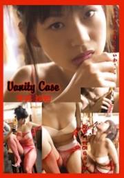 Vanity Case 平井沙知