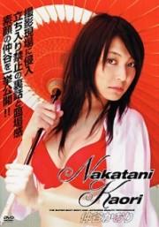 Nakatani Kaori 仲谷かおり