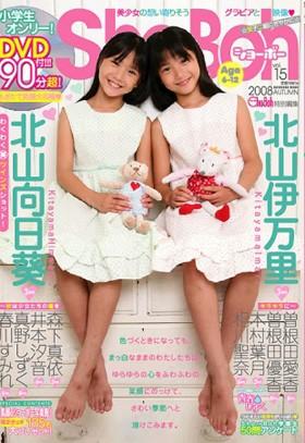 Sho→Boh vol.15 表紙画像