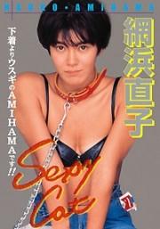 Legend Gold ~伝説のスーパーアイドル完全復刻版~ Sexy Cat 網浜直子