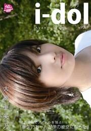 月刊 i-dol VOL.1 あやのちゃんが僕の彼女になった 大網亜矢乃