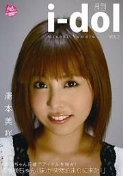 月刊 i-dol VOL.2 美咲ちゃん(妹)が突然泊まりに来た! 湯本美咲