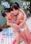 真野しずく 立花風香  DVD 「しず風 立花風香 中1・真野しずく 小6」