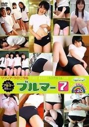 ソフィアクロニクル Vol.20 BEST OF ブルマー7
