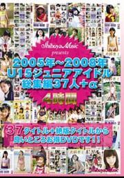 2005年~2008年U15ジュニアアイドル総集編37人+α