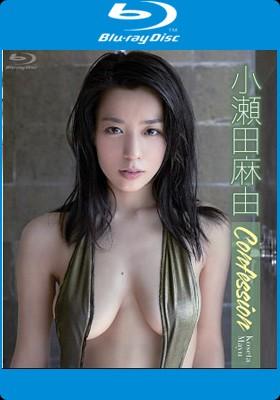 Confession BD 小瀬田麻由 表紙画像
