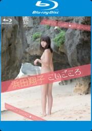 こいごころ BD 浜田翔子